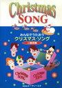 みんなでうたおうクリスマス・ソング 二部合唱  第2版/エ-・ティ-・エヌ