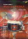 初心者から中級まで ザ・ベーシック・ドラムス(模範演奏CD付)