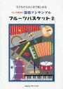 子どもから大人まで楽しめる ドレミ音名付 器楽アンサンブル フルーツバスケット(2)