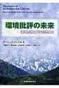 環境批評の未来 環境危機と文学的想像力  /音羽書房鶴見書店/ロ-レンス・ビュエル