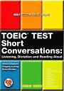 会話リスニングをTOEICテストで TOEIC tesst short convers  /音羽書房鶴見書店/今村洋美
