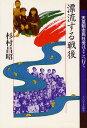 漂流する戦後 天皇制市民社会はどこへ行く  /インパクト出版会/杉村昌昭