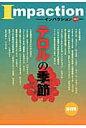 インパクション  197 /インパクト出版会/インパクト出版会