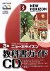 ニュ-ホライズン教科書ガイドCD3年   /あすとろ出版
