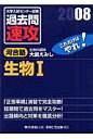 大学入試センタ-試験過去問速攻生物1  2008 /あすとろ出版/大島えみし