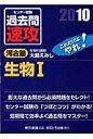 センタ-試験過去問速攻生物1  2010 /あすとろ出版/大島えみし