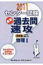 センタ-試験過去問速攻物理1  2011 /あすとろ出版/宮田茂