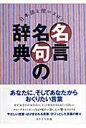 日本語を使いさばく名言名句の辞典   /あすとろ出版/現代言語研究会