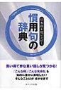 日本語を使いさばく慣用句の辞典   /あすとろ出版/現代言語研究会