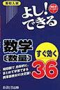 よし!できる数学「数量」すぐ効く36 高校入試  /あすとろ出版/あすとろ出版編集部