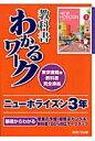 ニュ-ホライズン3年 東京書籍版教科書完全準拠  /あすとろ出版/あすとろ出版編集部