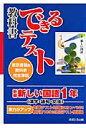 新編新しい国語1年 東京書籍版教科書完全準拠  /あすとろ出版/あすとろ出版編集部