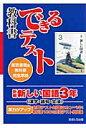 新編新しい国語3年 東京書籍版教科書完全準拠  /あすとろ出版/あすとろ出版編集部