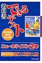ニュ-ホライズン2年 東京書籍版教科書完全準拠  /あすとろ出版/あすとろ出版編集部
