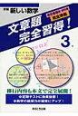 新編新しい数学文章題完全習得!3年 東京書籍版教科書完全準拠  /あすとろ出版/あすとろ出版編集部