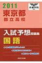 東京都都立高校入試予想問題集国語  2011 /あすとろ出版/市進学院