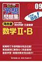 センタ-試験完全オリジナル予想問題集数学2・B  2009 /あすとろ出版/河村邦彦