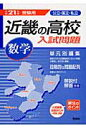 近畿の高校入試問題数学 公立・国立・私立 21年度版 /英俊社