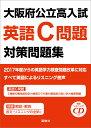 大阪府公立高入試英語C問題対策問題集   /英俊社