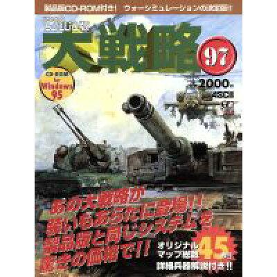 Tech Win版大戦略  97 /アスキ-・メディアワ-クス