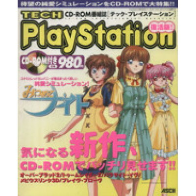 Tech PlayStation復活版 CD-ROM番組誌  /アスキ-・メディアワ-クス