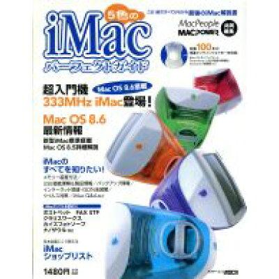 5色のiMACパーフェクトガイド   /アスキ-・メディアワ-クス