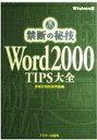 Word 2000 TIPS大全 禁断の秘技  /アスキ-・メディアワ-クス/禁断の秘技研究会