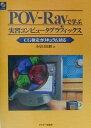 POV-Rayで学ぶ実習コンピュ-タグラフィックス CG検定カリキュラム対応  /アスキ-・メディアワ-クス/小室日出樹