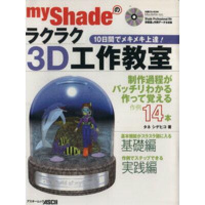 myShadeのラクラク3D工作教室   /アスキ-・メディアワ-クス