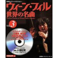 ウィ-ン・フィル世界の名曲  VOL.3 /アスキ-・メディアワ-クス