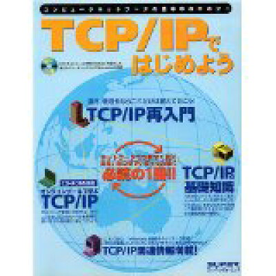 TCP/IPではじめよう   /アスキ-・メディアワ-クス