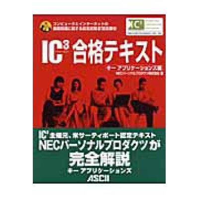 IC3合格テキスト  キ-アプリケ-ションズ編 /アスキ-・メディアワ-クス/NECパ-ソナルプロダクツ株式会社