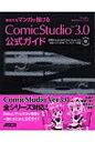 あなたもマンガが描けるComicStudio Ver 3.0公式ガイド   /アスキ-・メディアワ-クス/平井太朗
