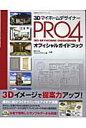 3Dマイホ-ムデザイナ-PRO 4オフィシャルガイドブック 高機能3D住宅デザインソフト  /アスキ-・メディアワ-クス/田むつみ