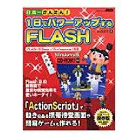 日本一かんたん!1日でパワ-アップするFLASH Flash活用法がいっぱい! FLASH 8(Ba  /アスキ-・メディアワ-クス/みのぷう