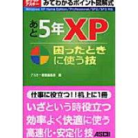 あと5年XP困ったときに使う技 Windows XP Home Edition/P  /アスキ-・メディアワ-クス/アスキ-