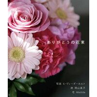 ありがとうの花束   /パイインタ-ナショナル/スヴェン・ヴィ-ダ-ホルト
