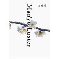 万葉集   新装版/パイインタ-ナショナル/リ-ビ英雄