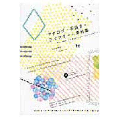 アナログ・手描き・テクスチャ-素材集   /パイインタ-ナショナル/木波本陽子