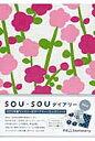 SOU・SOUダイアリ-(寒紅梅)  2015年度版 /パイインタ-ナショナル