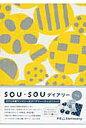 SOU・SOUダイアリ-(うらら)  2015年度版 /パイインタ-ナショナル