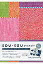 SOU・SOUダイアリ-(間がさね)  2015年度版 /パイインタ-ナショナル