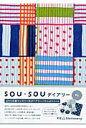 SOU SOUダイアリ-(重ね)  2015年度版 /パイインタ-ナショナル