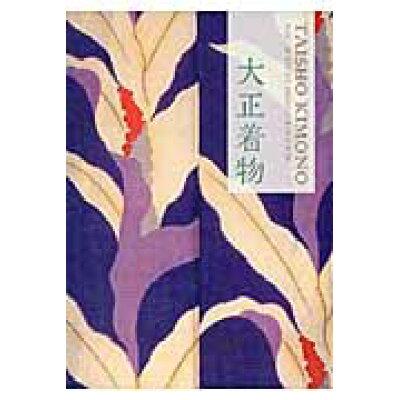 大正着物 BEAUTY OF JAPANESE MODERN  /パイインタ-ナショナル/浜田信義