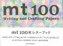 mt 100枚レタ-ブック   /パイインタ-ナショナル