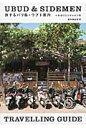 旅するバリ島・ウブド案内+おまけにシドゥメン村   /パイインタ-ナショナル/島本美由紀