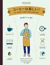コーヒーは楽しい! 絵で読むコーヒー教本  /パイインタ-ナショナル/セバスチャン・ラシヌー