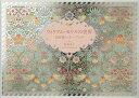 ウィリアム・モリスの世界100枚レタ-ブック   /パイインタ-ナショナル/ウィリアム・モリス