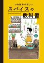 いちばんやさしいスパイスの教科書   /パイインタ-ナショナル/水野仁輔