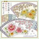 和の花暦と花もようぬり絵ブック   /パイインタ-ナショナル/石村和代